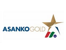 加拿大黄金矿业公司:Asanko Gold Inc.(AKG)