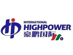 中概股:豪鹏国际Highpower International(HPJ)