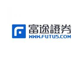 腾讯战略投资的富途证券开户指南(2018版)