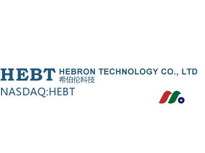 中概股:希伯伦科技Hebron Technology Co.(HEBT)