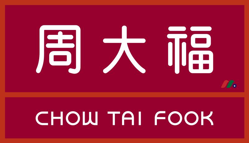 中概股:香港四大珠宝品牌——周大福Chow Tai Fook Jewellery(CJEWY)