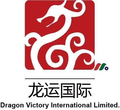 新股上市:中概股 龙运国际 Dragon Victory International Limited(LYL)