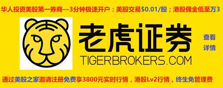 老虎证券2018最新开户优惠:1年免费实时行情+免账户管理费
