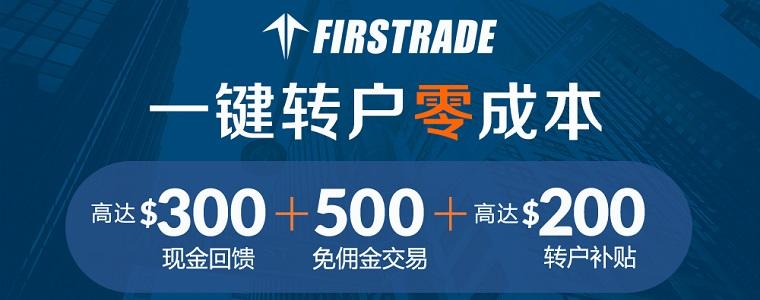 第一证券美股开户送500美金+500次免佣交易