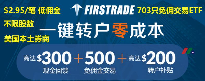第一证券(Firstrade):$2.95/笔超低佣金+500次免佣+703只免佣ETF