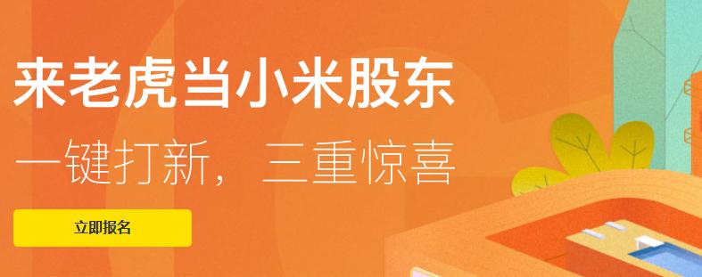 老虎证券2018最新开户优惠