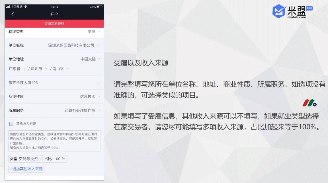 AD: 0佣金交易港美股-米盟证券介绍及开户指南