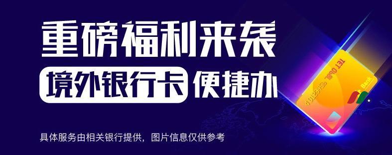 重磅:雪盈证券协助您办理香港银行卡(10大银行汇聚22城)