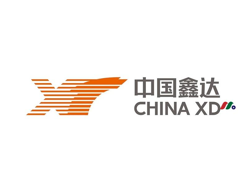 中概股:鑫达集团China XD Plastics Company Limited(CXDC)