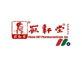中概股:中药制药公司 苏轩堂药业China SXT Pharmaceuticals(SXTC)