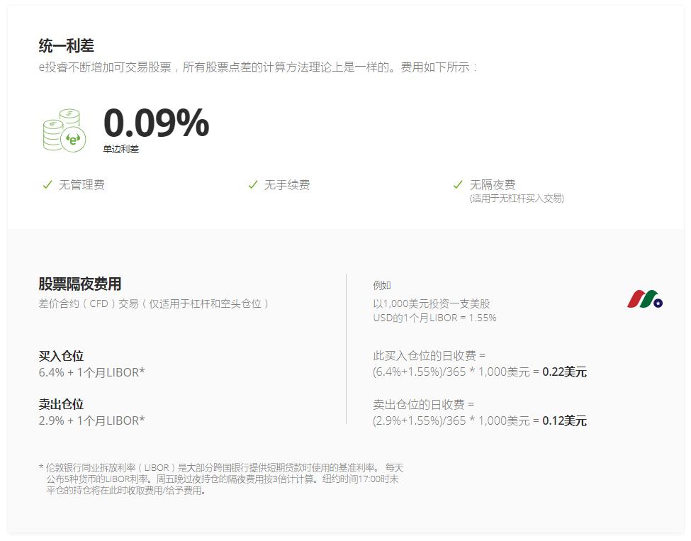 e投睿:永久0佣金0手续费的欧美港券商+中国平安和中民投共同投资