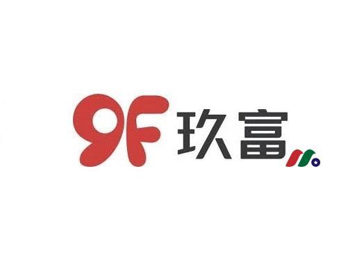 中概股IPO:数字金融科技平台、玖富证券母公司 玖富数科9F Inc.(JFU)
