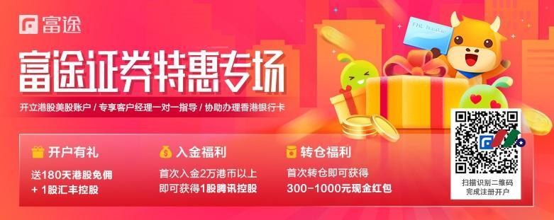 【富途+独家】7月富途证券入金20000港币送1000+元