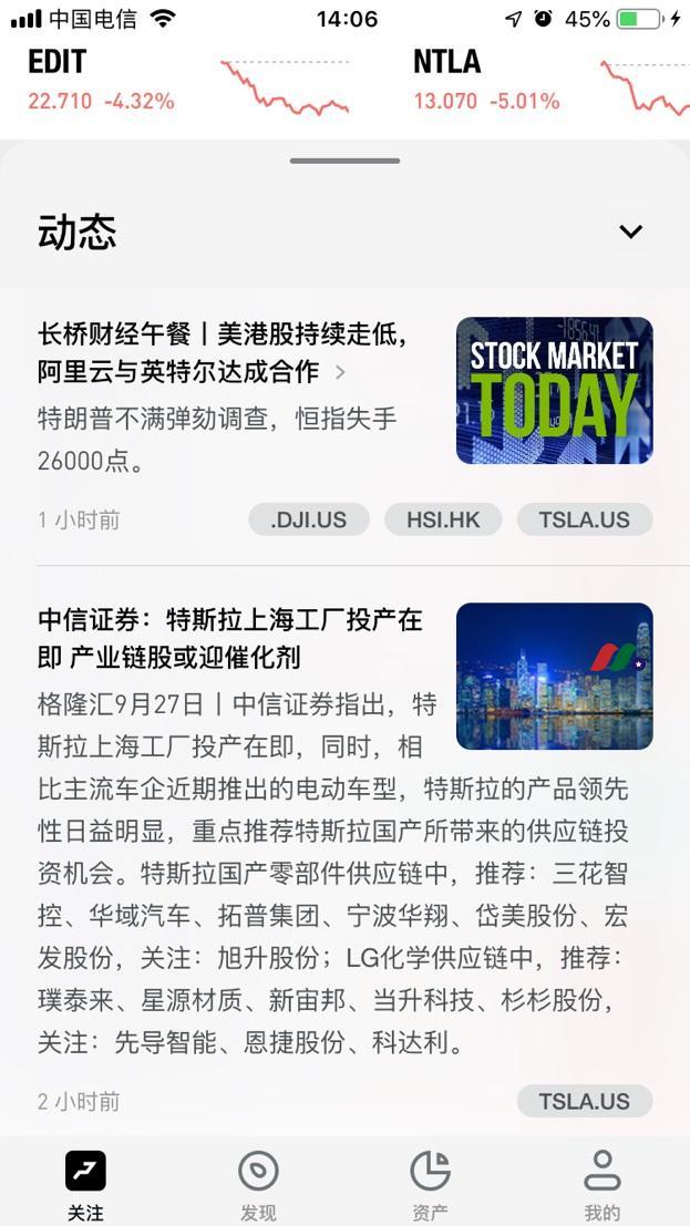 长桥:在中国互联网下半场中,港美股交易赛道上的后起之秀