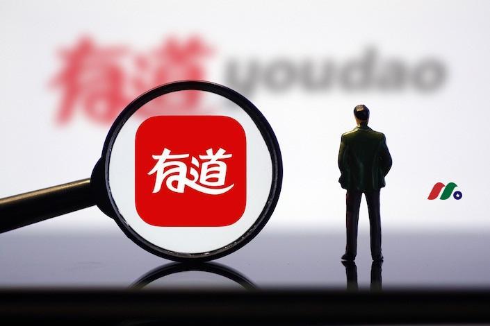 中概股IPO:教育科技公司 网易有道Youdao Inc.(DAO)
