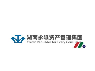 中国最大信用卡催收公司:湖南永雄资产管理集团YX Asset Recovery Limited(YXR)