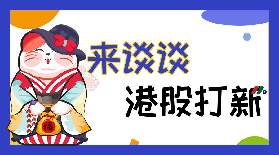 港股打新券商推荐【2021年港股打新一手党港股券商开户福利】