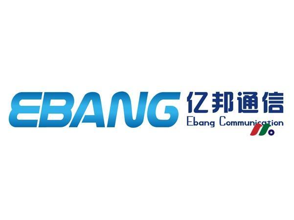 中概股IPO:比特币矿机生产商 亿邦通信Ebang International Holdings(EBON)