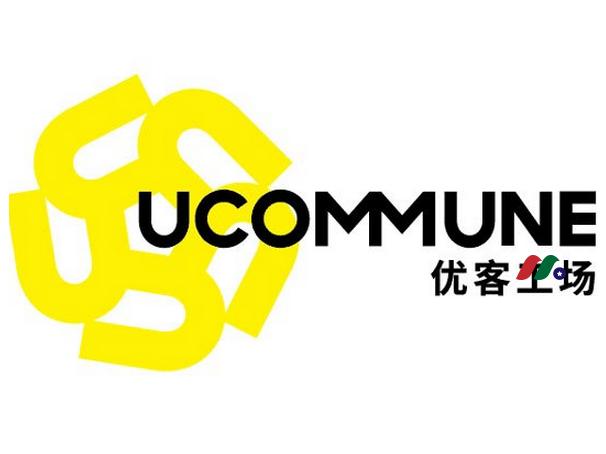 中概股:优客工场Ucommune Group Holdings Limited(UK)