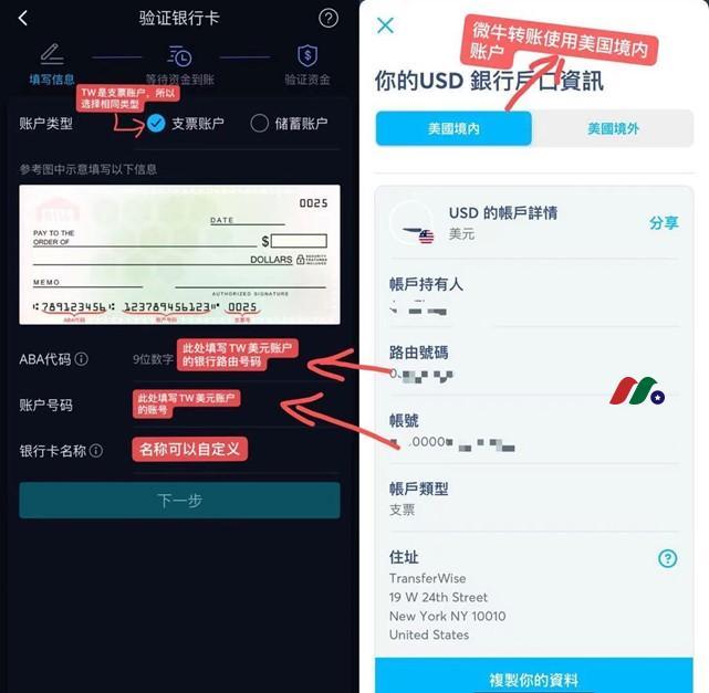 TransferWise入金微牛证券美股教程(实测成功)