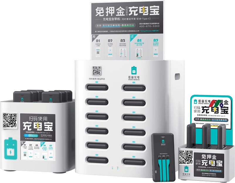 中国智能共享充电宝产品公司:怪兽充电Smart Share Global(EM)