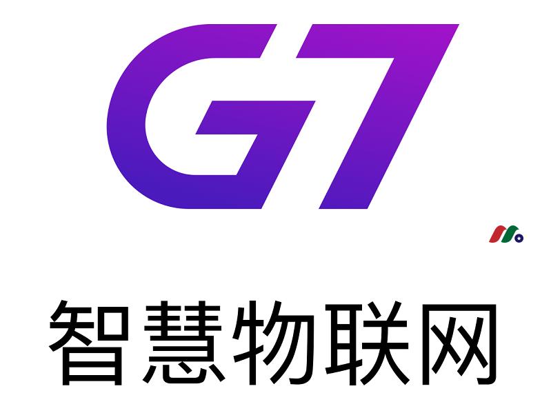 中国车队管理服务提供商(独角兽):G7智慧物联网G7 Networks