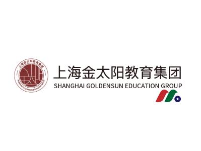 中国教育提供商:上海金太阳教育集团Golden Sun Education Group(GSUN)
