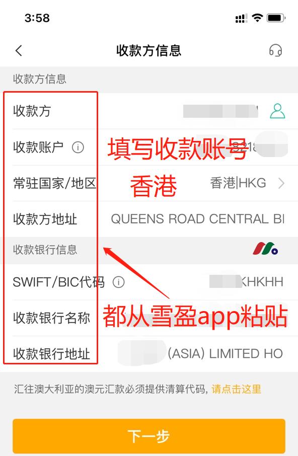 雪盈证券6月最新:美股之家新客户全面支持中国银行卡入金【最新开户教程及入金指南】
