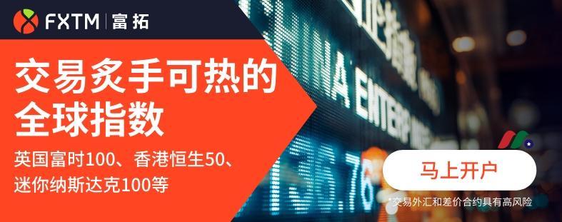 【FXTM富拓】9月开户交易就送188现金大礼!美股免佣、欧美点差低至0