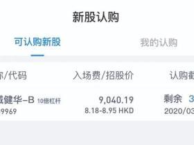 雪盈证券 | 新股诺诚健华火热认购中